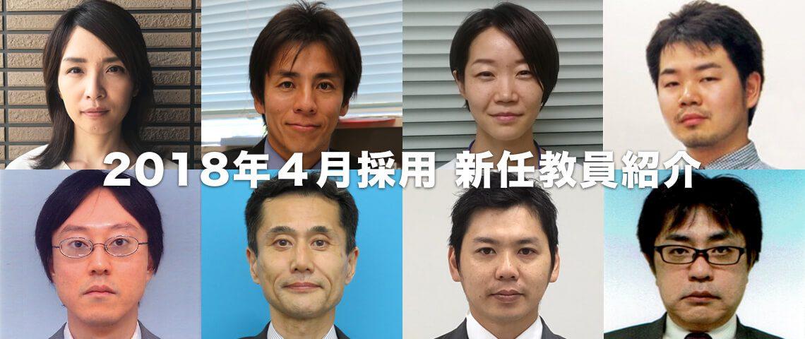 新任教員紹介