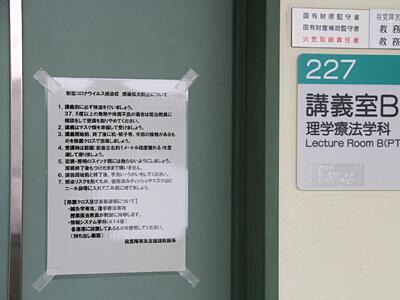 全ての教室と実習室のドアに掲示された注意書き